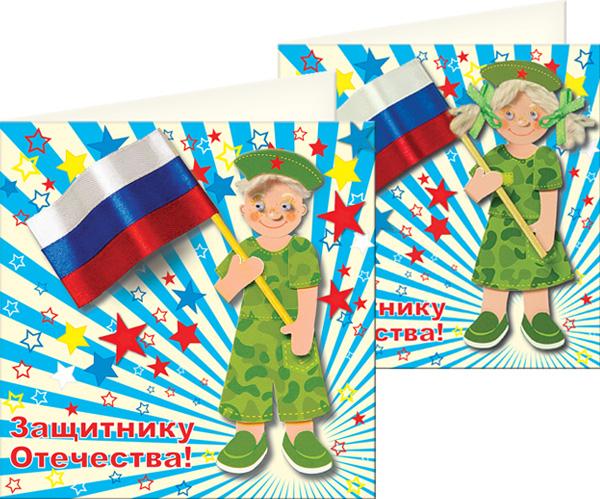 Своими руками открытка день защитников