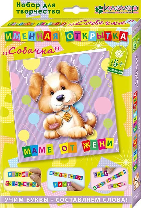открытка собачка: